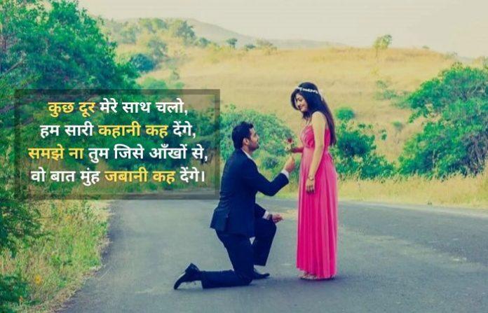 Propose Shayari In Hindi